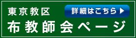 東京教区布教師会ページ