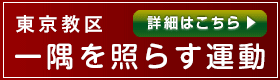 東京教区 一隅を照らす運動
