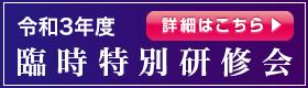 令和3年度 kyoku_banner_r03_0831