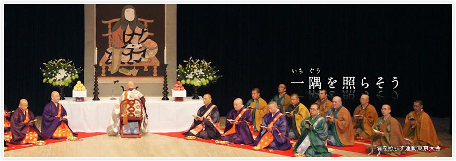 天台宗東京教区 公式サイト