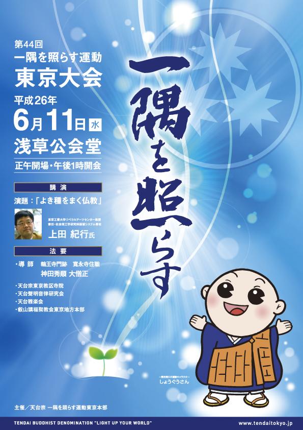 ichigu2014